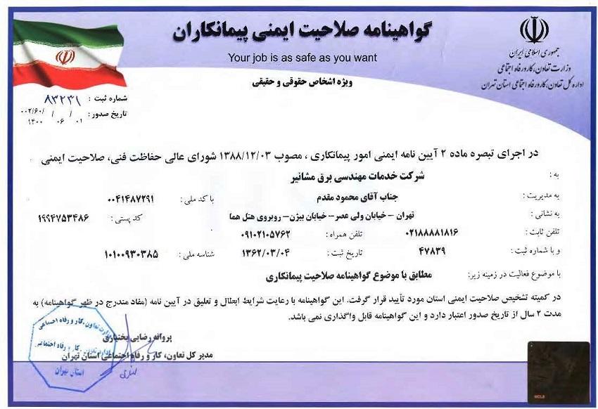 اخذ گواهینامه جدید صلاحیت ایمنی پیمانکاران از وزارت تعاون، کار و رفاه اجتماعی
