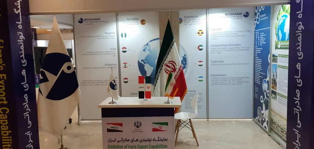 The presence of Moshanir in the exhibition of the Joint Economic Commission for the Development of Iran-Iraq Cooperation