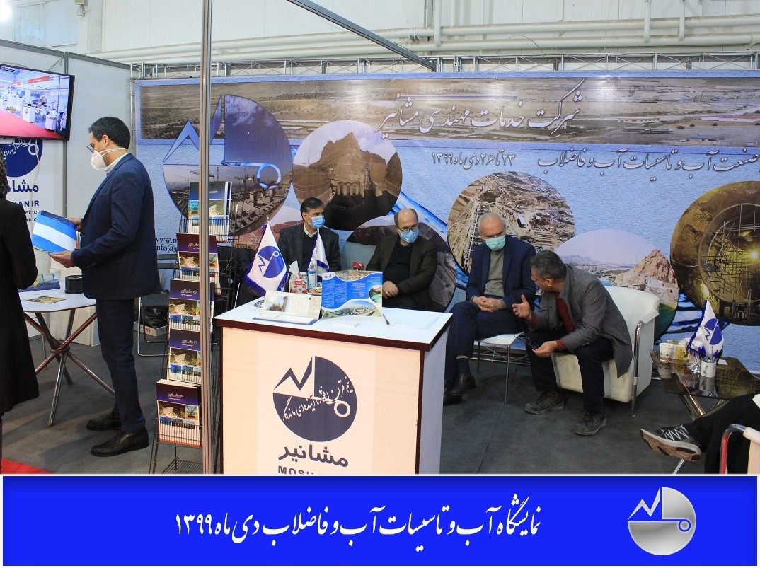 The presence of Moshanir in the 16th exhibition of water industry and water and sewage facilities
